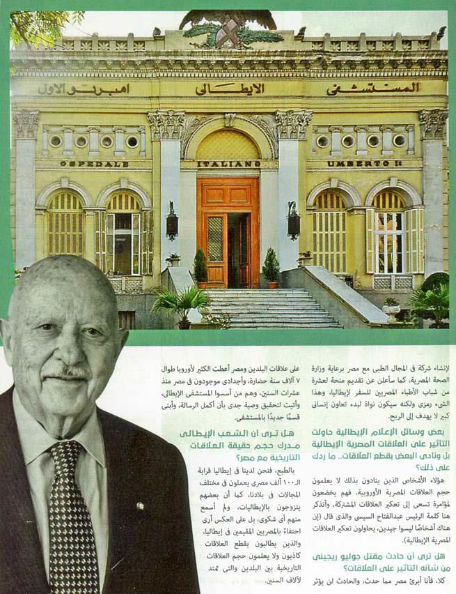 Articolo del giornale egiziano Al-Ahram, con l'intervista ad E.B. al Cairo (2 giugno 2016) - Pagina 1