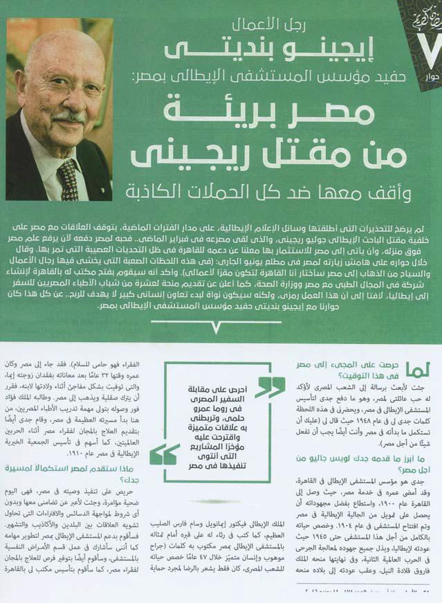 Articolo del giornale egiziano Al-Ahram, con l'intervista ad E.B. al Cairo (2 giugno 2016) - Pagina 2