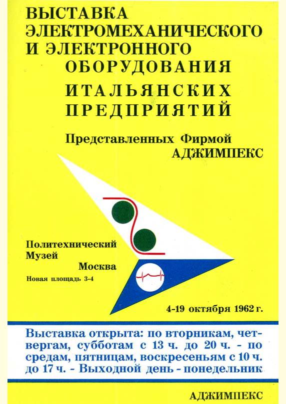 Catalogo della Mostra Agimpex a Mosca del 4-19 ottobre 1962 - Pagina 1