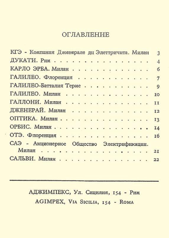 Catalogo della Mostra Agimpex a Mosca del 4-19 ottobre 1962 - Pagina 2