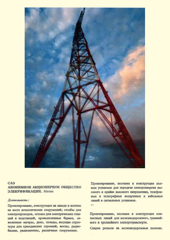 Catalogo della Mostra Agimpex a Mosca del 4-19 ottobre 1962 - Pagina 3