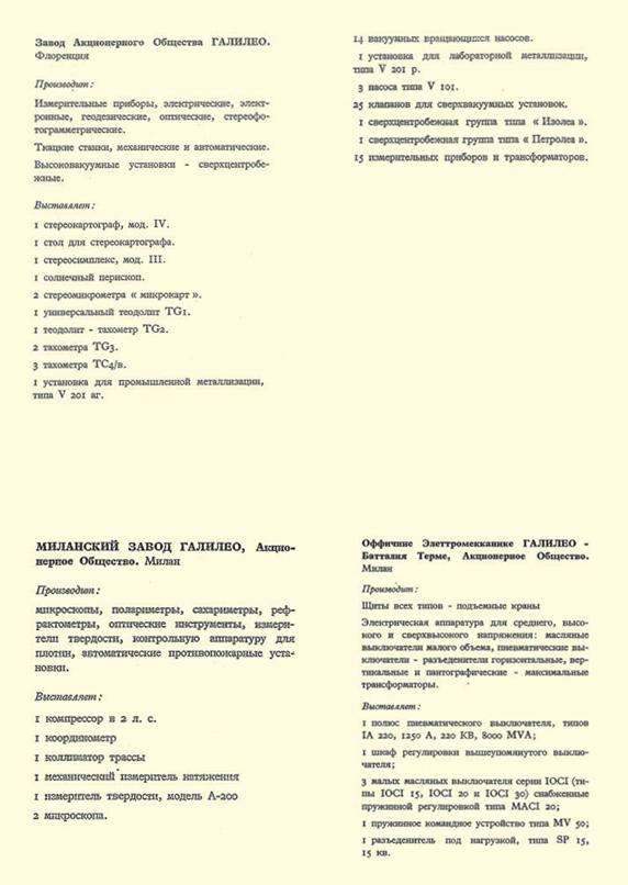 Catalogo della Mostra Agimpex a Mosca del 4-19 ottobre 1962 - Pagina 4