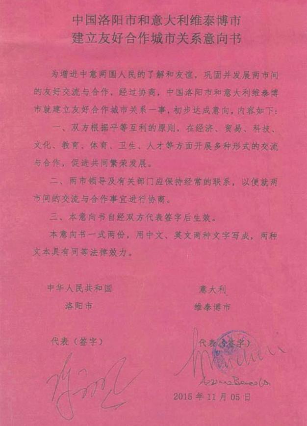 Protocollo di gemellaggio tra la G.E.A., il Municipio di Viterbo e il Governatorato di Luoyang, documento in Cinese