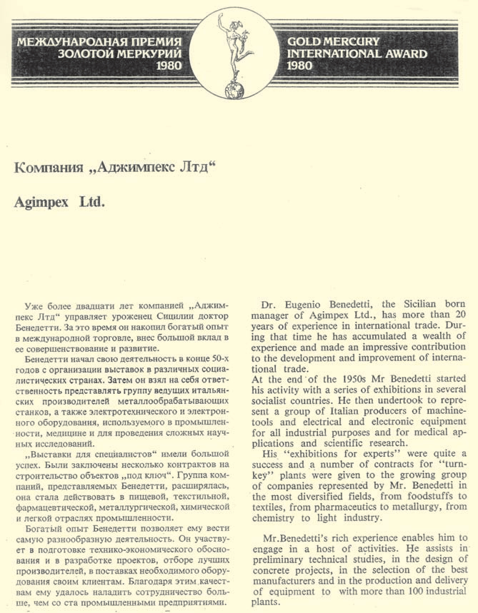 Motivazioni ufficiali del conferimento ad E.B. del Mercurio d'Oro 1980 - Pagina 1